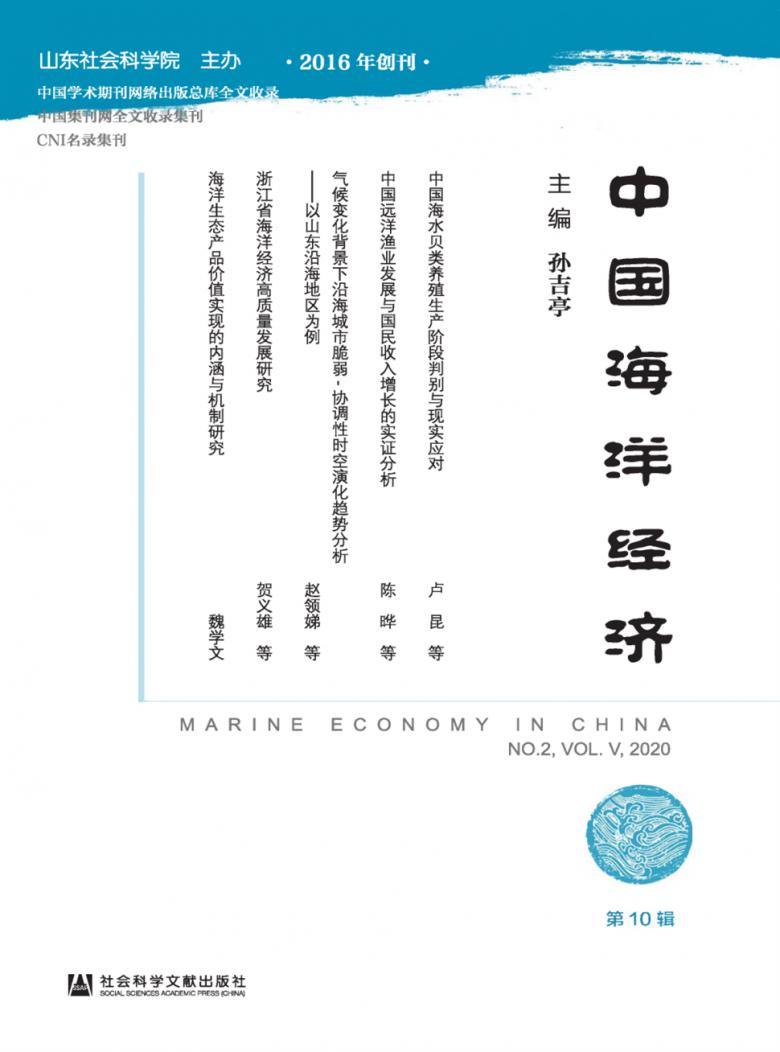 中国海洋经济
