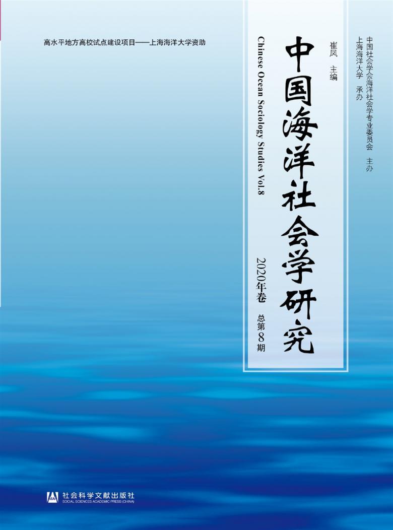中国海洋社会学研究杂志