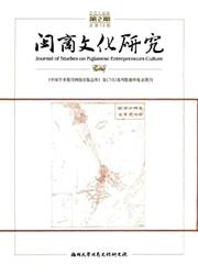 闽商文化研究杂志