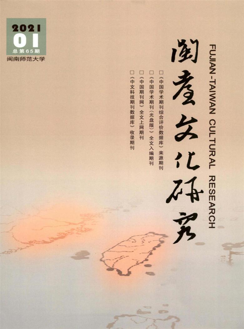 闽台文化研究杂志