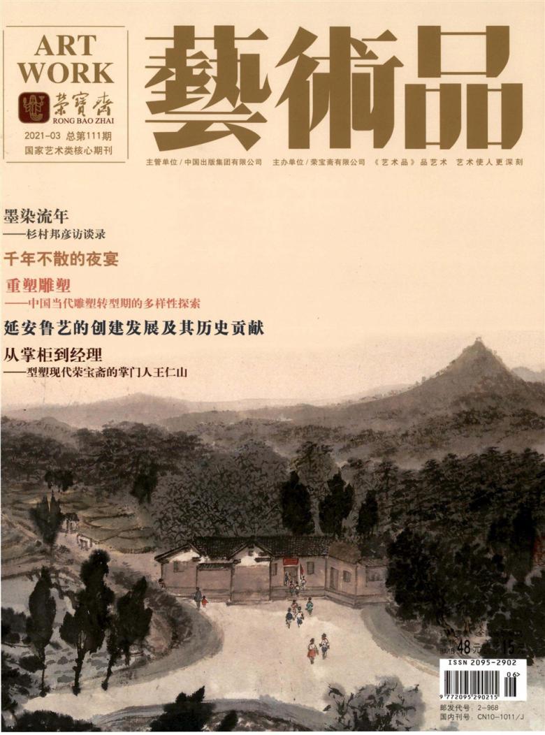 艺术品杂志