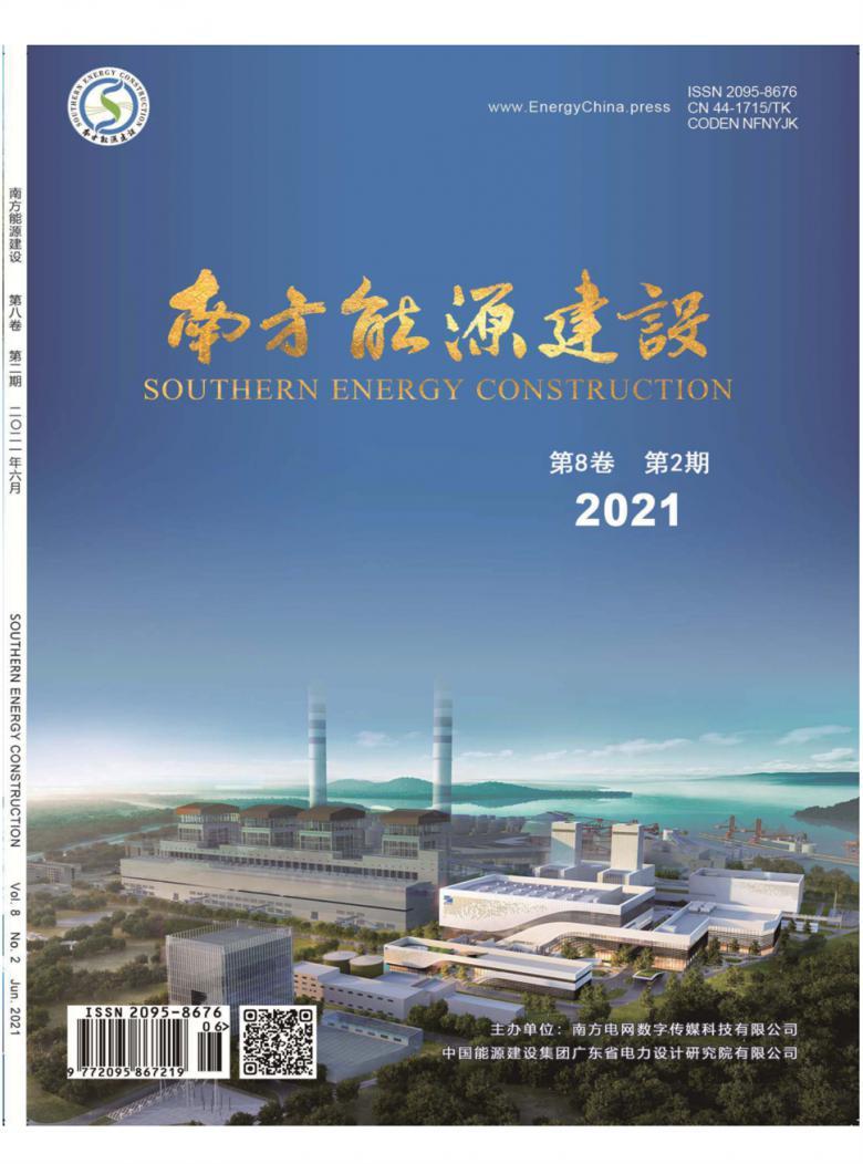 南方能源建设杂志