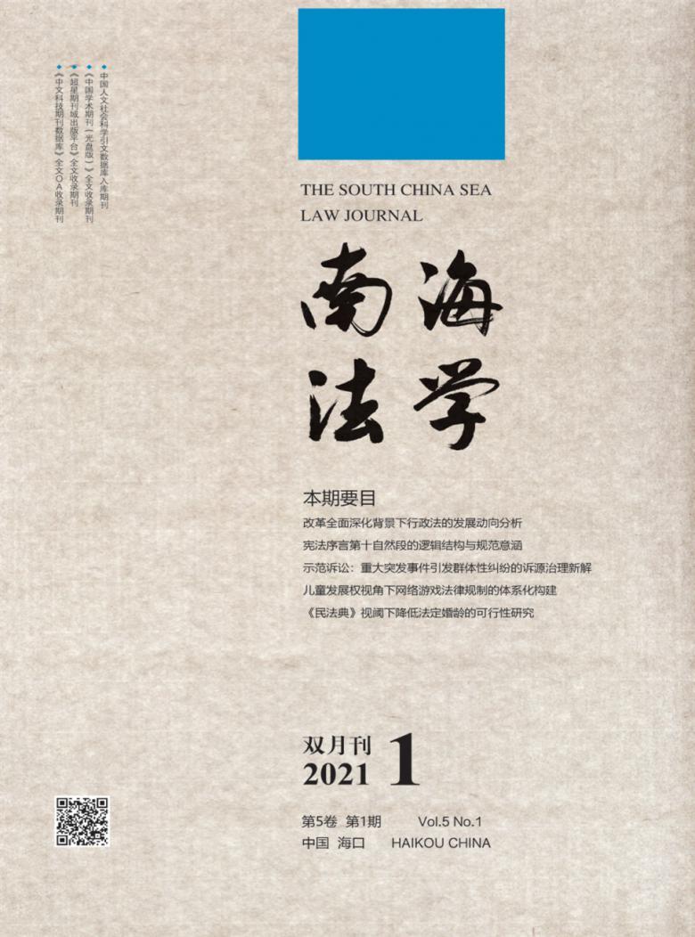 南海法学杂志