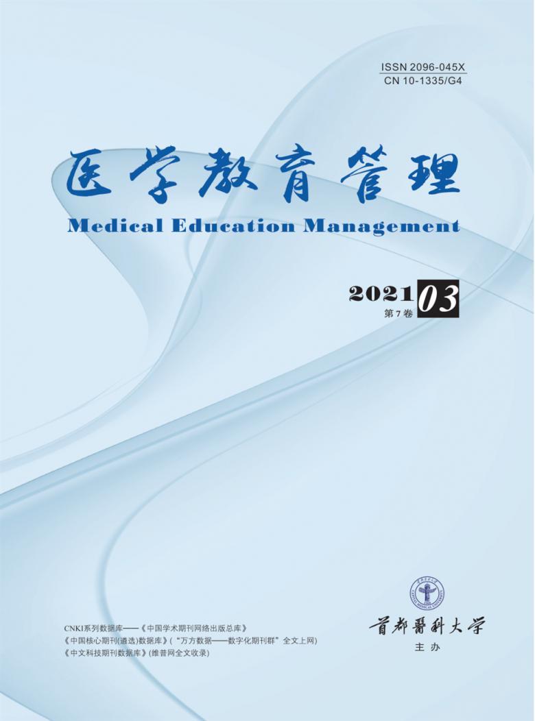医学教育管理杂志