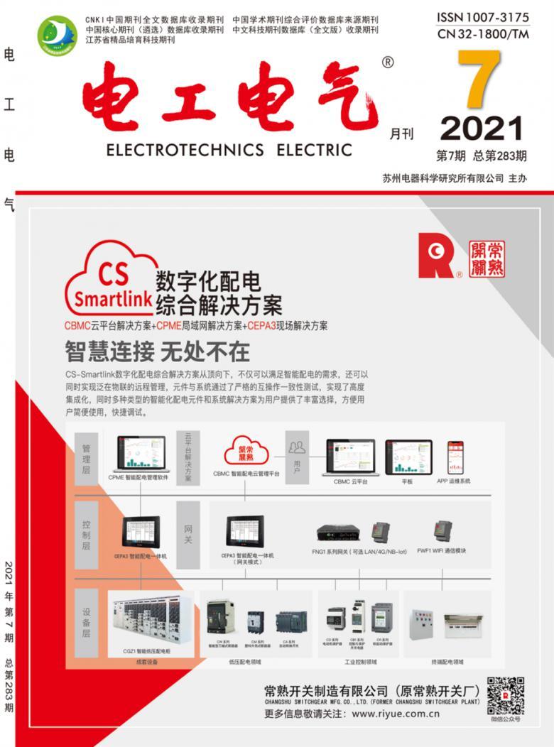 电工电气杂志