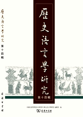 历史语言学研究杂志