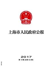 上海市人民政府公报杂志