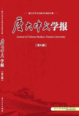 厦大中文学报杂志