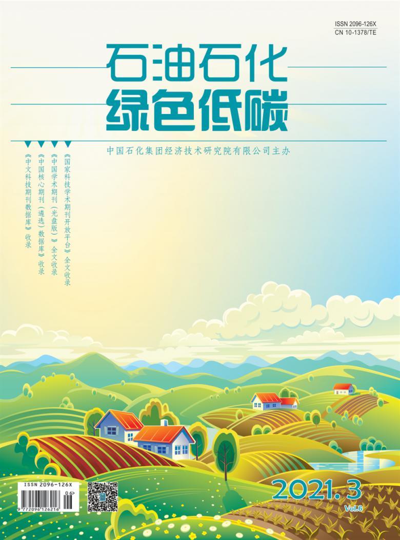 石油石化绿色低碳杂志
