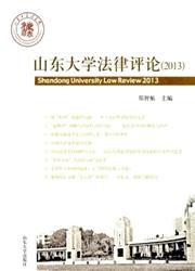 山东大学法律评论杂志