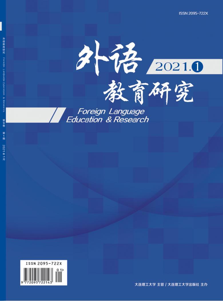 外语教育研究杂志