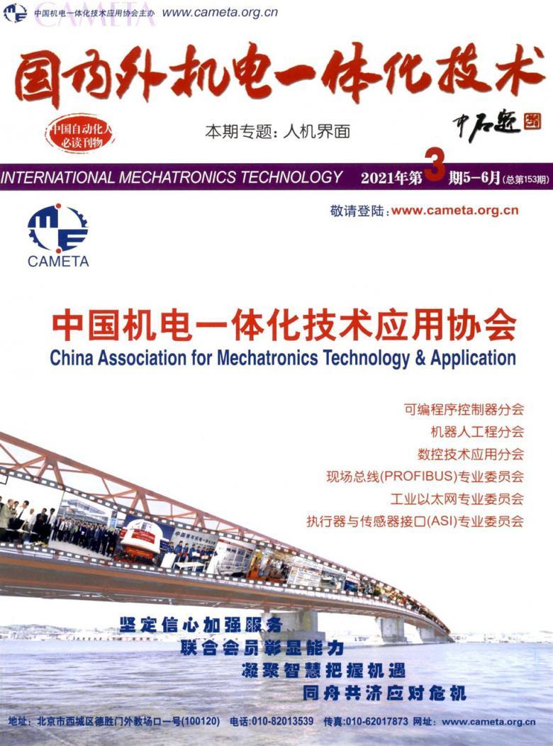 国内外机电一体化技术杂志