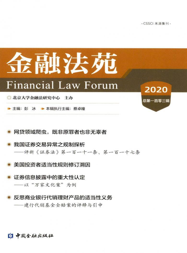 金融法苑杂志