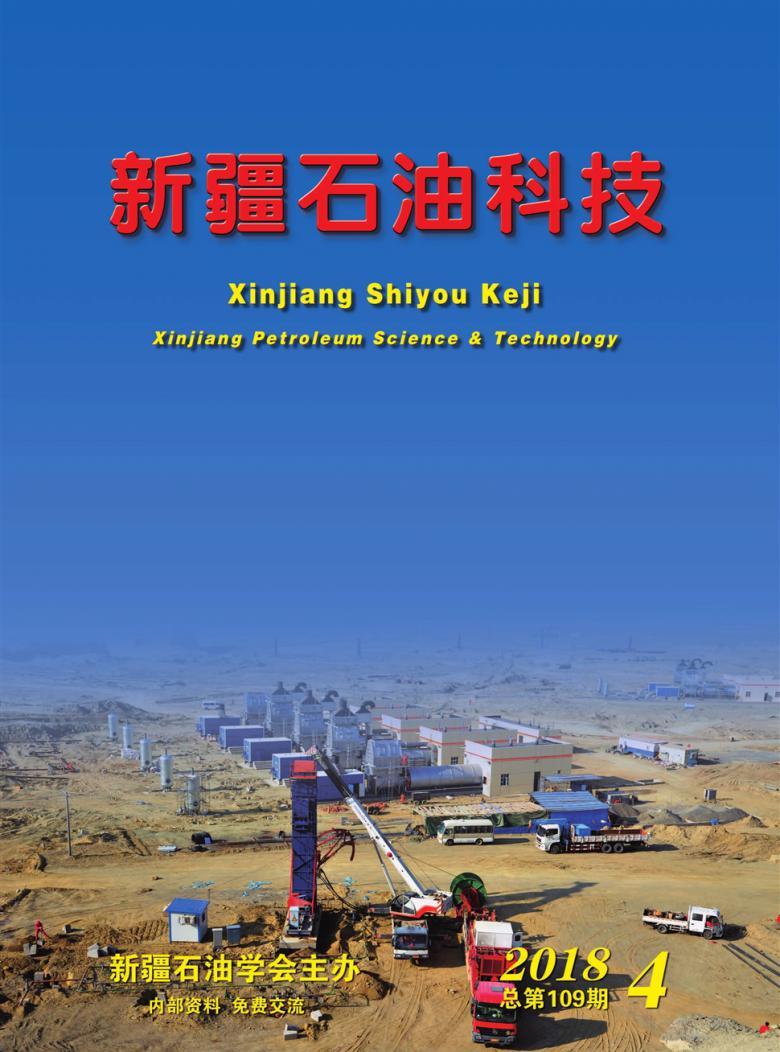 新疆石油科技杂志