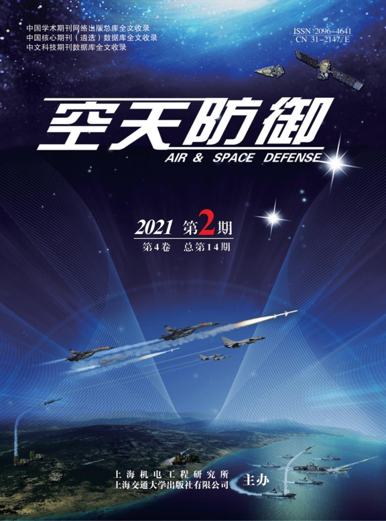 空天防御杂志