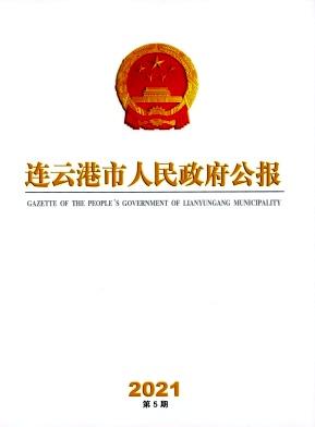 连云港市人民政府公报杂志