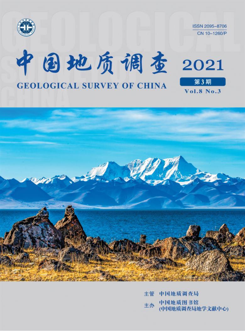 中国地质调查杂志