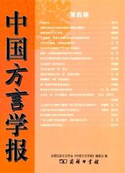 中国方言学报杂志