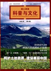 国土资源科普与文化杂志