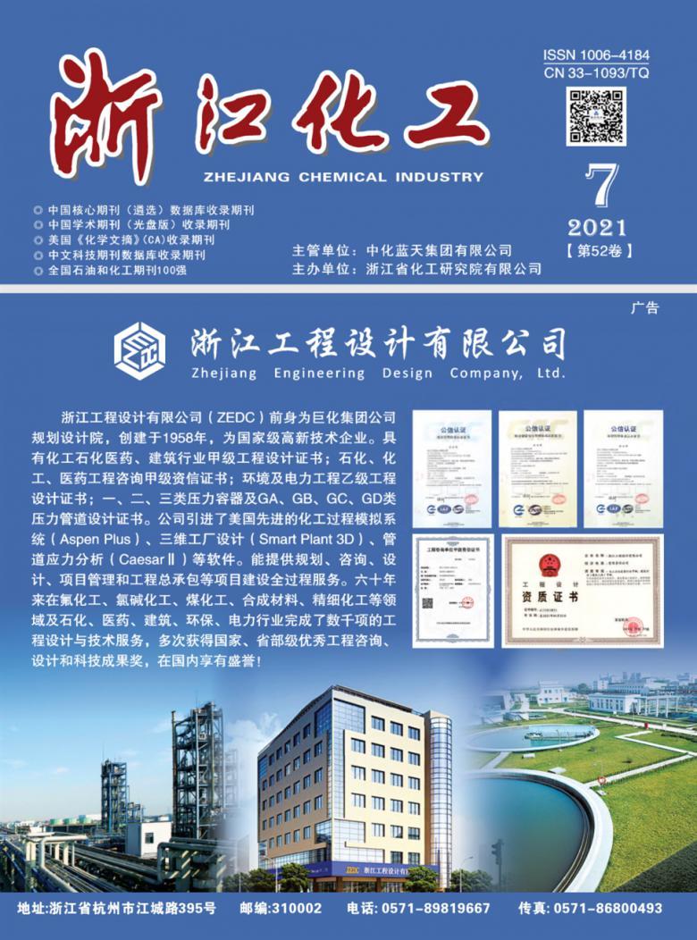 浙江化工杂志