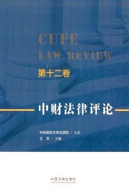中财法律评论杂志
