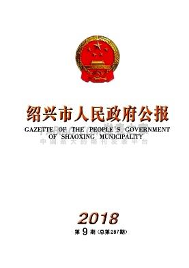 绍兴市人民政府公报杂志