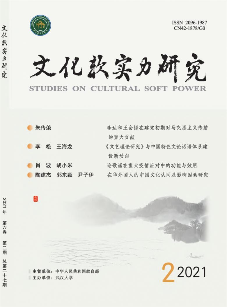 文化软实力研究杂志