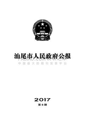 汕尾市人民政府公报杂志