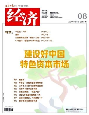 生态经济评论杂志