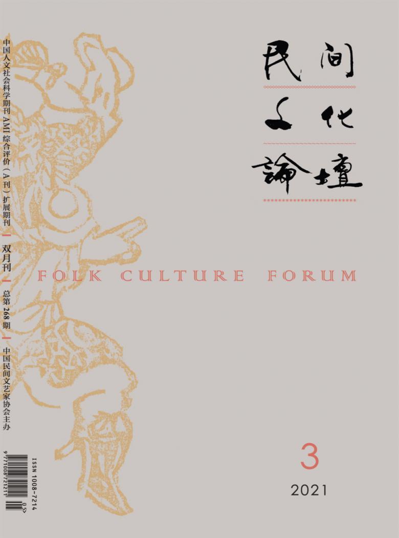 民间文化论坛杂志