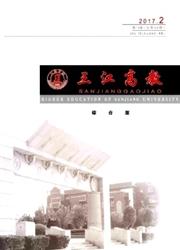 三江高教杂志