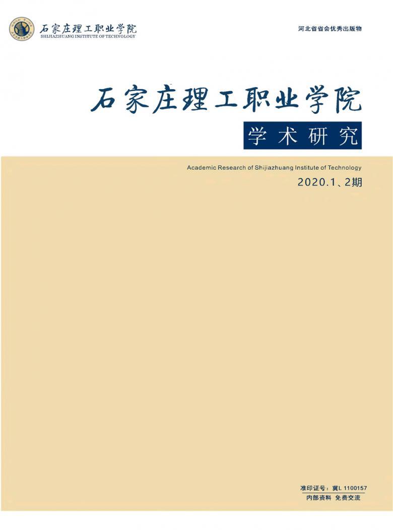 石家庄理工职业学院学术研究杂志