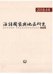 法语国家与地区研究杂志