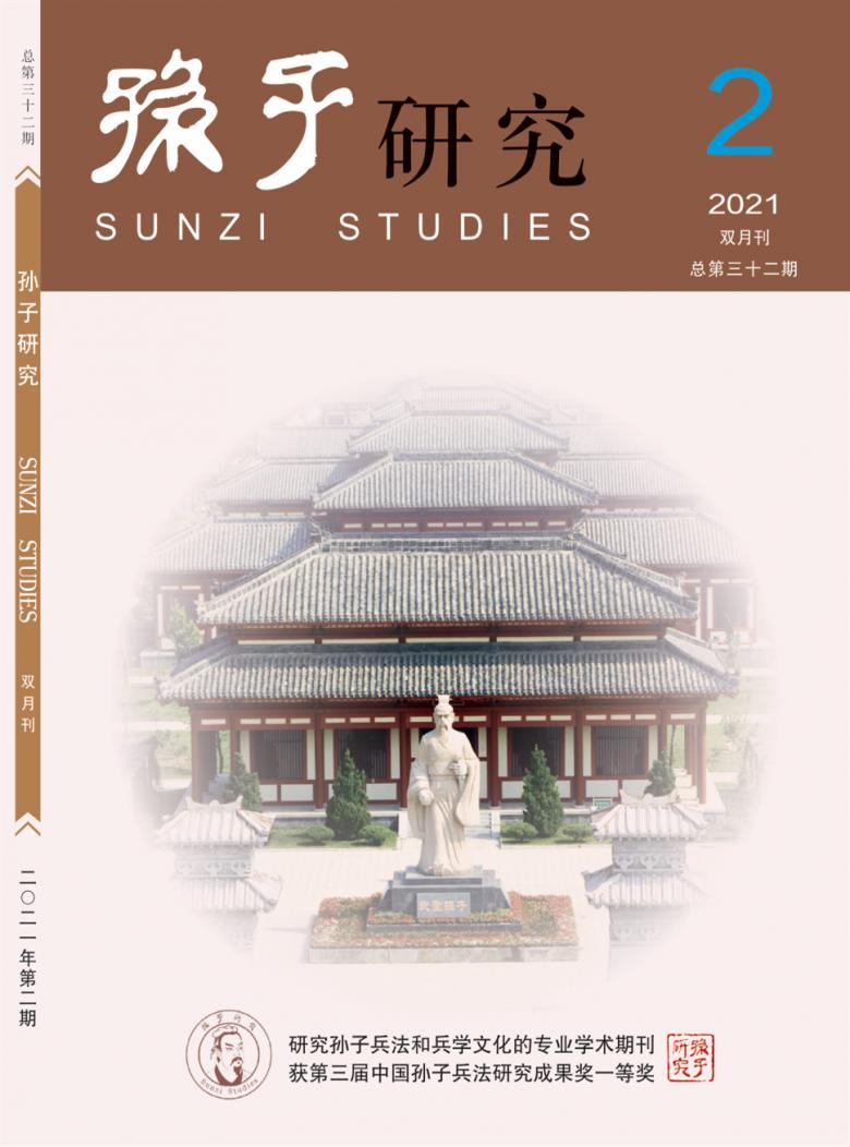 孙子研究杂志