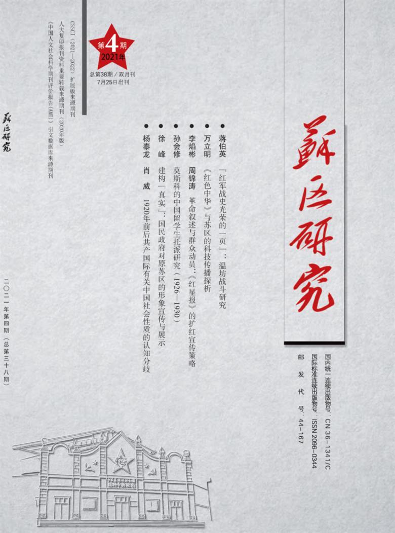 苏区研究杂志