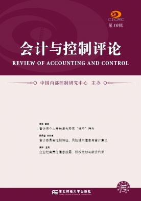 会计与控制评论杂志