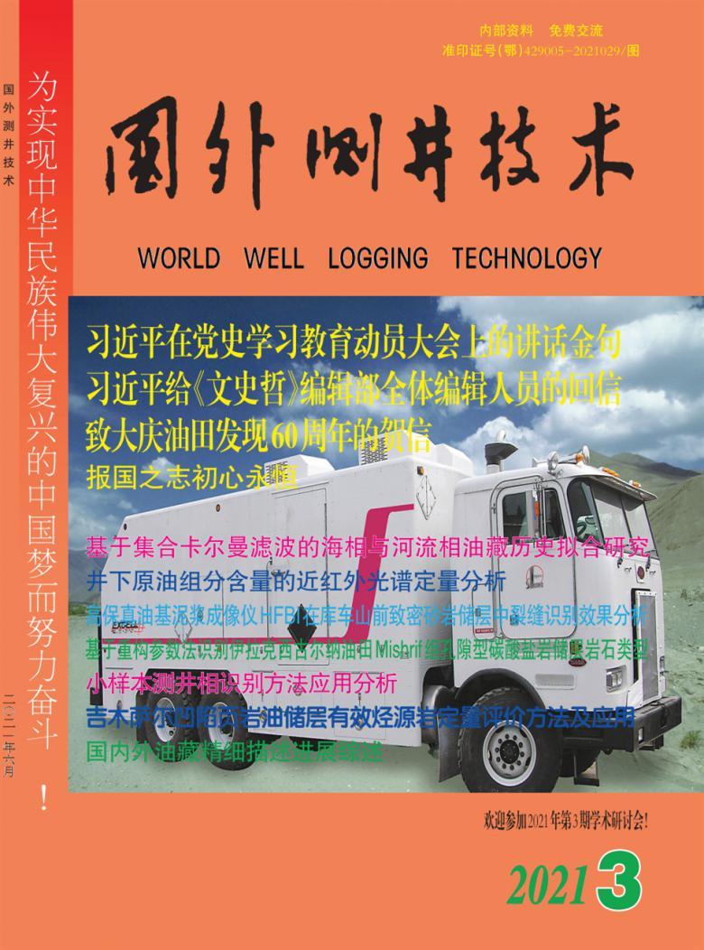 国外测井技术杂志