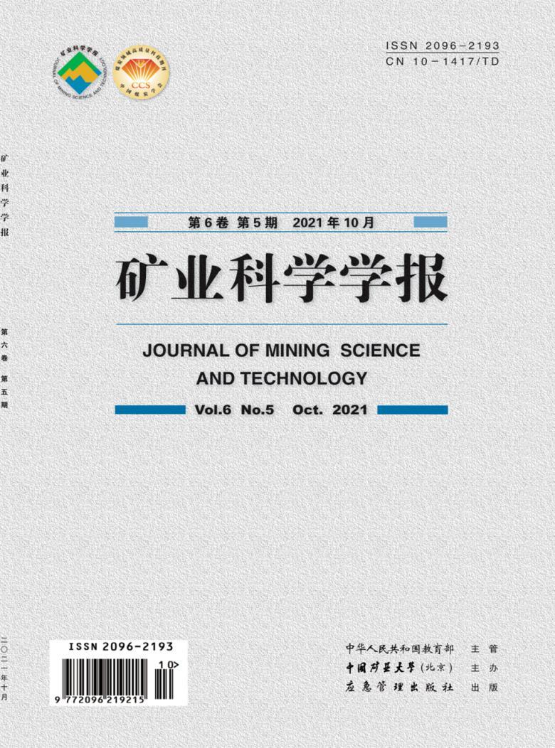 矿业科学学报杂志