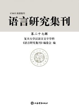 语言研究集刊杂志
