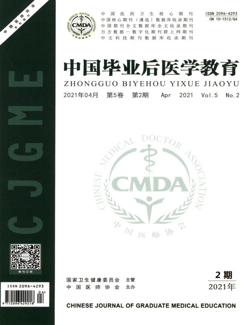 中国毕业后医学教育杂志