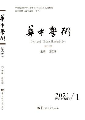 华中学术杂志