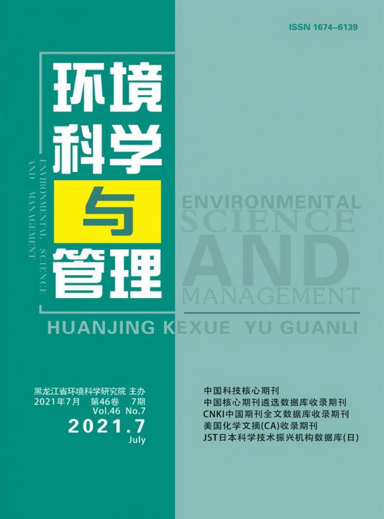 环境科学与管理杂志
