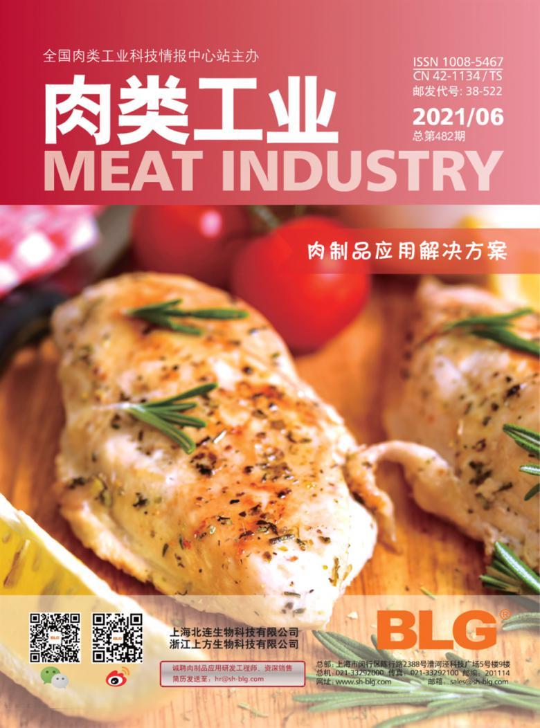 肉类工业杂志