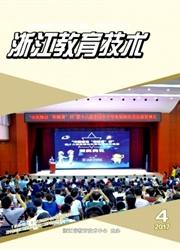 浙江教育技术杂志