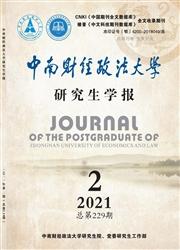 中南财经政法大学研究生学报杂志