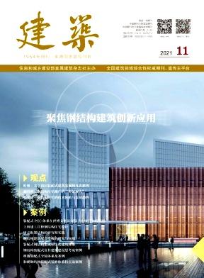 建筑史杂志
