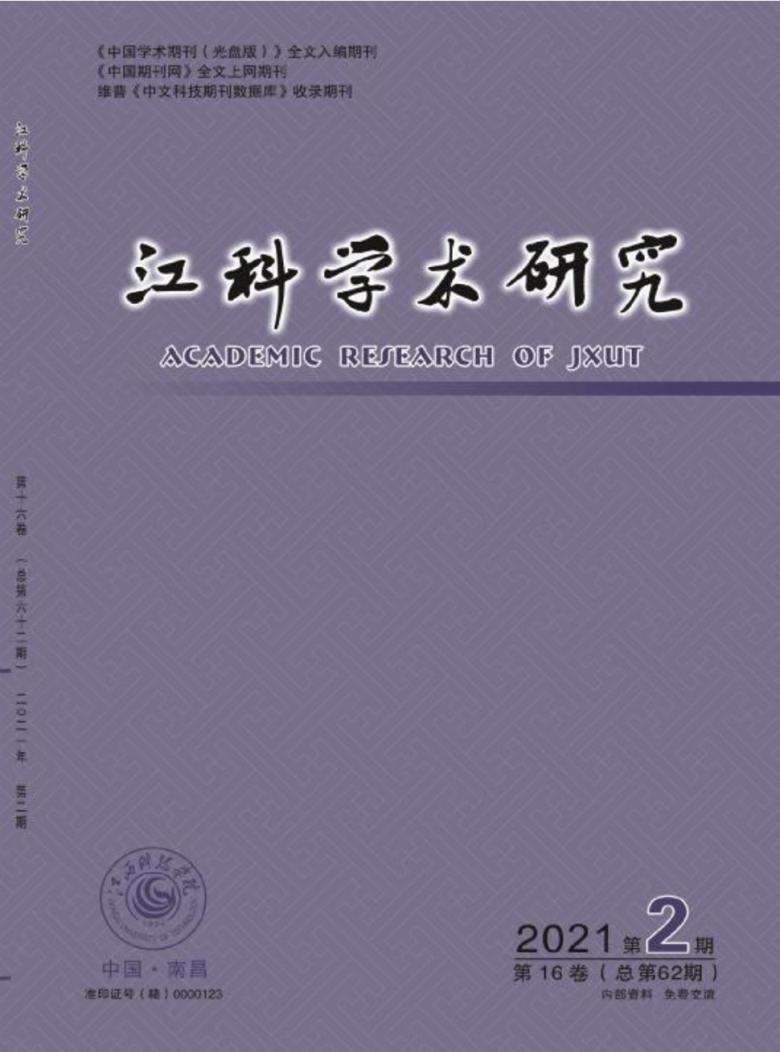 江科学术研究杂志