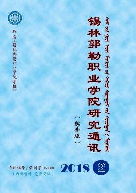 锡林郭勒职业学院研究通讯杂志