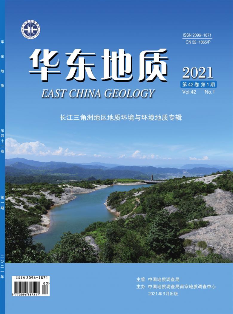华东地质杂志