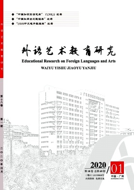 外语艺术教育研究杂志
